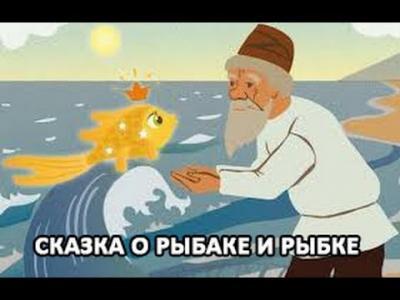 Памяти А.С. Пушкина. СКАЗКА О РЫБАКЕ И РЫБКЕ