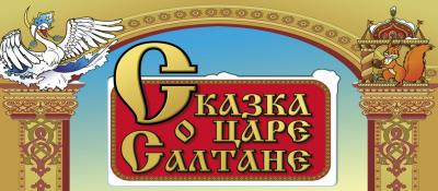 Памяти А.С. Пушкина. СКАЗКА О ЦАРЕ САЛТАНЕ