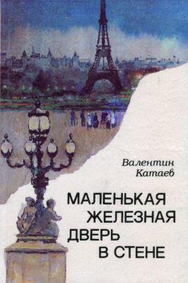 Катаев Валентин Маленькая железная дверь в стене