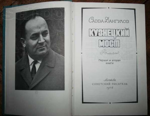 Савва Артемьевич Дангулов (1912—1989) — советский писатель. Член ВКП(б) с 1940 года.