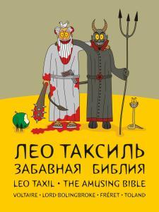Лео Таксиль. Забавная Библия. Рисунки Жана Эффеля