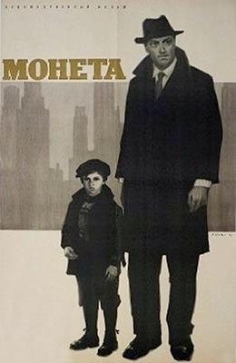 Дети и капитализм. Настоящий голодомор. Памяти Альберта Мальца. Письмо с фермы