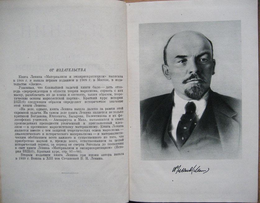"""""""Материализм и эмпириокритицизм"""". Марксистский философский материализм"""