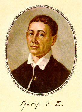 Григорий Сковорода из