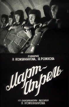 Памяти Вадима Кожевникова. Март-апрель