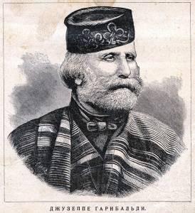 Джузеппе Гарибальди из