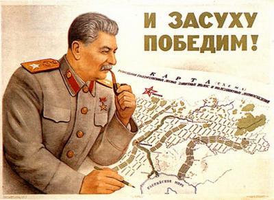 Ликвидация Хрущевым Сталинского плана преобразования природы