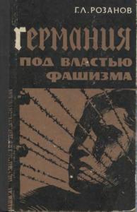 Уроки истории. Разгром фашистами СПГ и профсоюзов. Фашистская «унификация» буржуазных партий