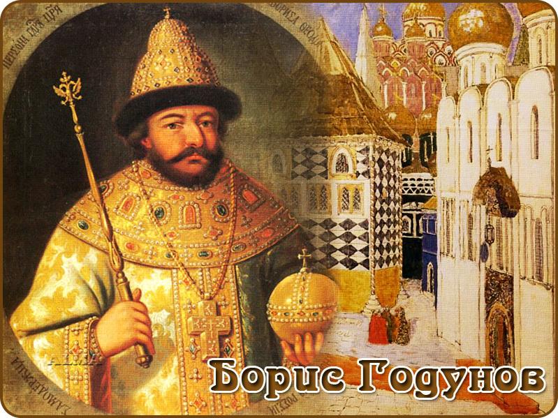 Борис Годунов. Опера М. Мусоргского по произведению Пушкина