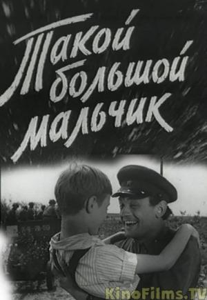 Дети и война. ТАКОЙ БОЛЬШОЙ МАЛЬЧИК