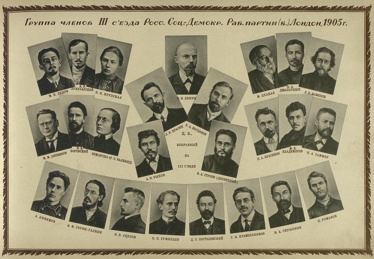 III СЪЕЗД РСДРП 12-27 апреля (25 апреля - 10 мая) 1905 г.