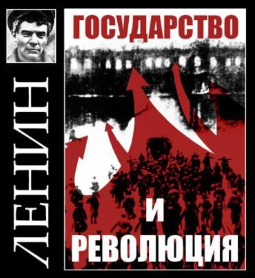 В. И. Ленин. ГОСУДАРСТВО И РЕВОЛЮЦИЯ. ГЛАВА I. 4. «ОТМИРАНИЕ» ГОСУДАРСТВА И НАСИЛЬСТВЕННАЯ РЕВОЛЮЦИЯ