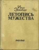 Памяти Ильи Эренбурга. Летопись мужества