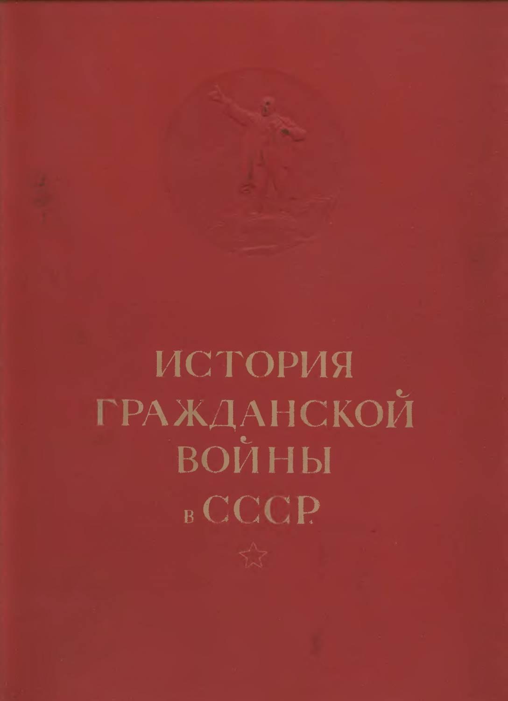 История гражданской войны в СССР. Большевистская партия в борьбе за массы 2. Коалиционное правительство за работой