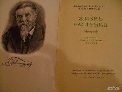 К.А. Тимирязев. Жизнь растения