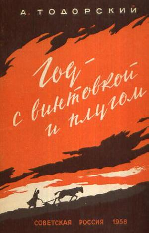 В. И. ЛЕНИН о книге А. И. Тодорского «Год - с винтовкой и плугом»