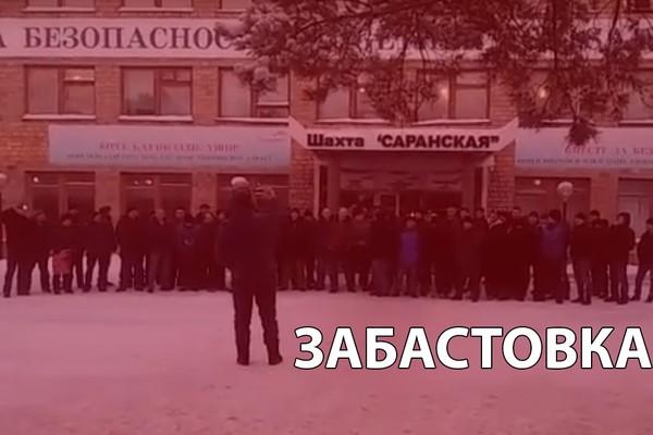 Требуется солидарность. ЗАБАСТОВКА ГОРНЯКОВ В ШАХТИНСКЕ (КАЗАХСТАН)