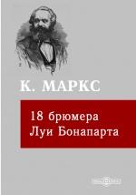 Памяти КАРЛА МАРКСА. ВОСЕМНАДЦАТОЕ БРЮМЕРА ЛУИ БОНАПАРТА. Часть VII