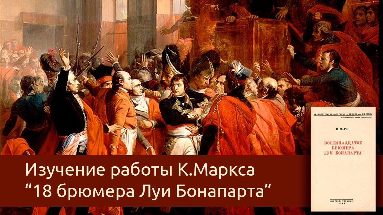 Памяти КАРЛА МАРКСА. ВОСЕМНАДЦАТОЕ БРЮМЕРА ЛУИ БОНАПАРТА. Часть VI