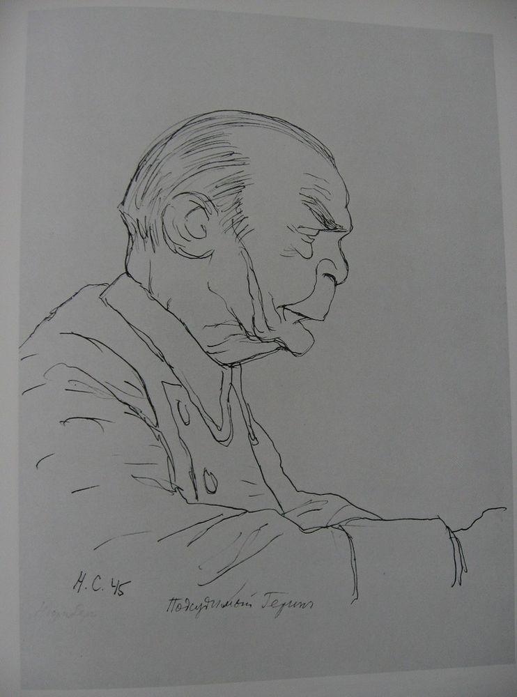 Полторак А. И. Нюрнбергский эпилог. II. Герман Геринг с близкого расстояния. Часть 3