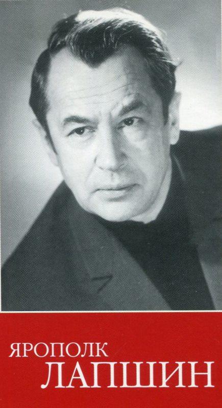 Ярополк Лапшин актер