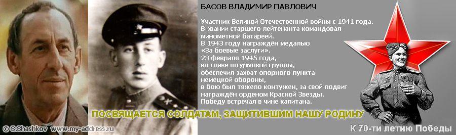 Памяти Владимира Павловича Басова, коммуниста, советского кинорежиссёра, актёра, сценариста.