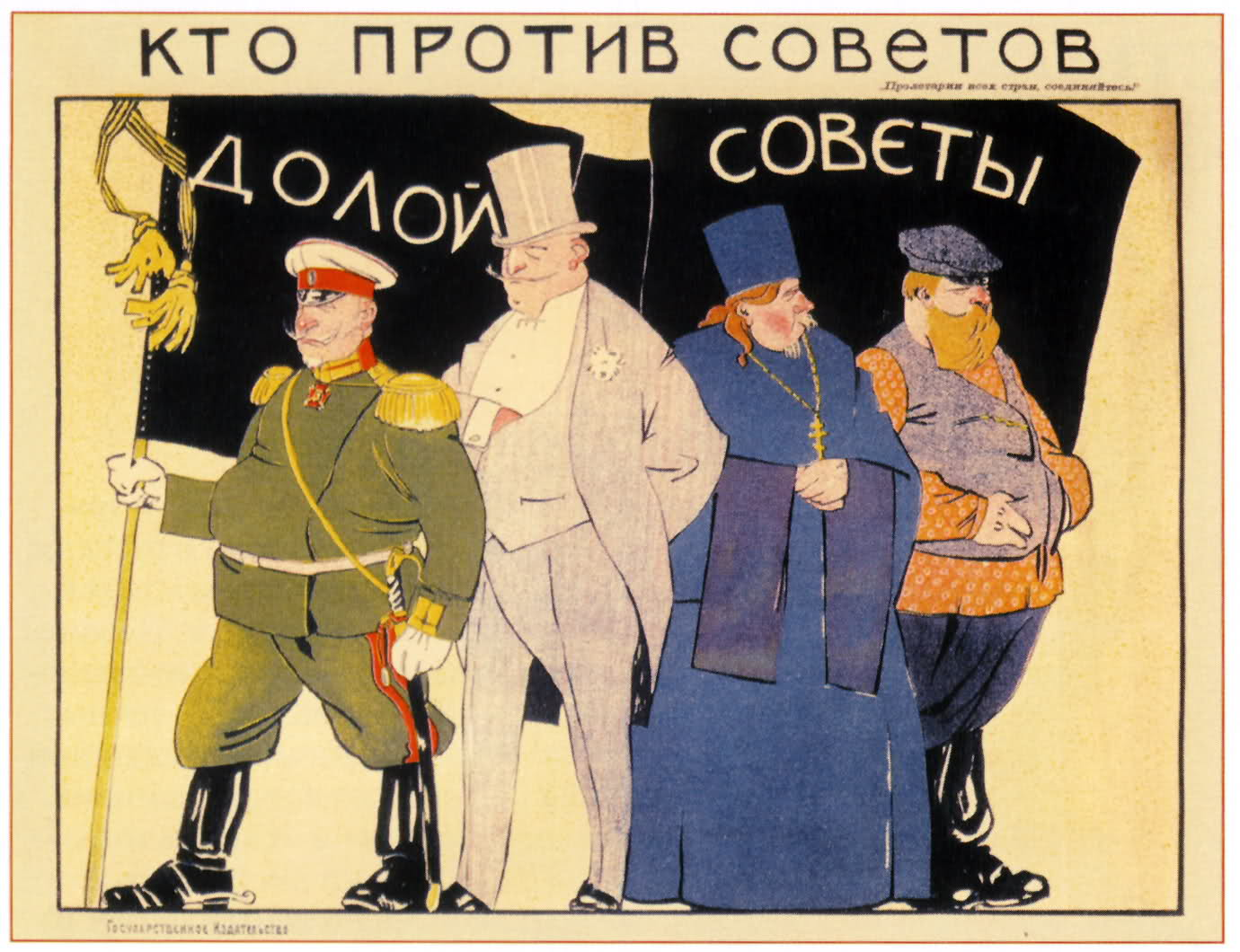 Тайная война против Советской России. Тайны «санитарного кордона». Белый крестовый поход