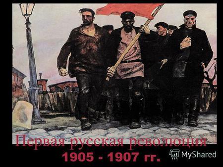 Причины поражения революции 1905—1907 годов. Значение революции