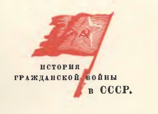 История гражданской войны в СССР. Развал хозяйства страны 5. Голод надвигается