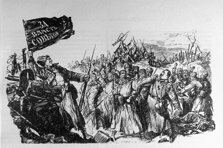 Пролетарская революция на фронте. 3. Октябрьские дни на Западном фронте. Часть 1.