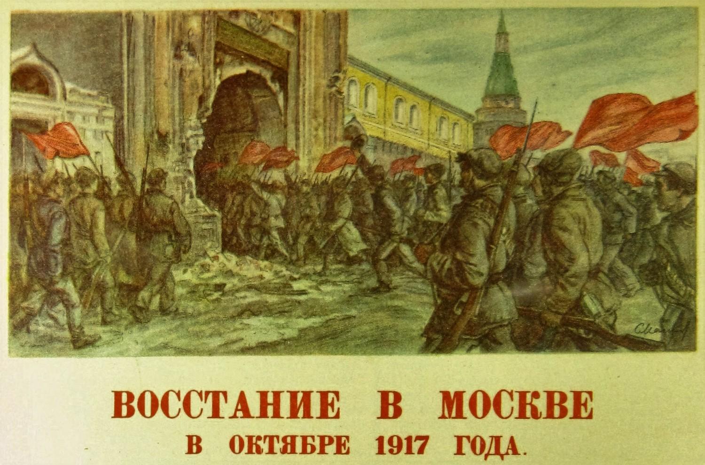 История Великого Октября. Восстание в Москве.