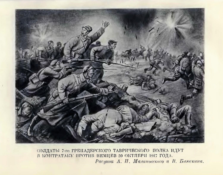 Пролетарская революция на фронте. 1. В ставке. 2. Октябрьские дни на Северном фронте