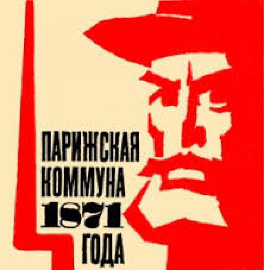 К. Маркс Гражданская война во Франции. Часть 4