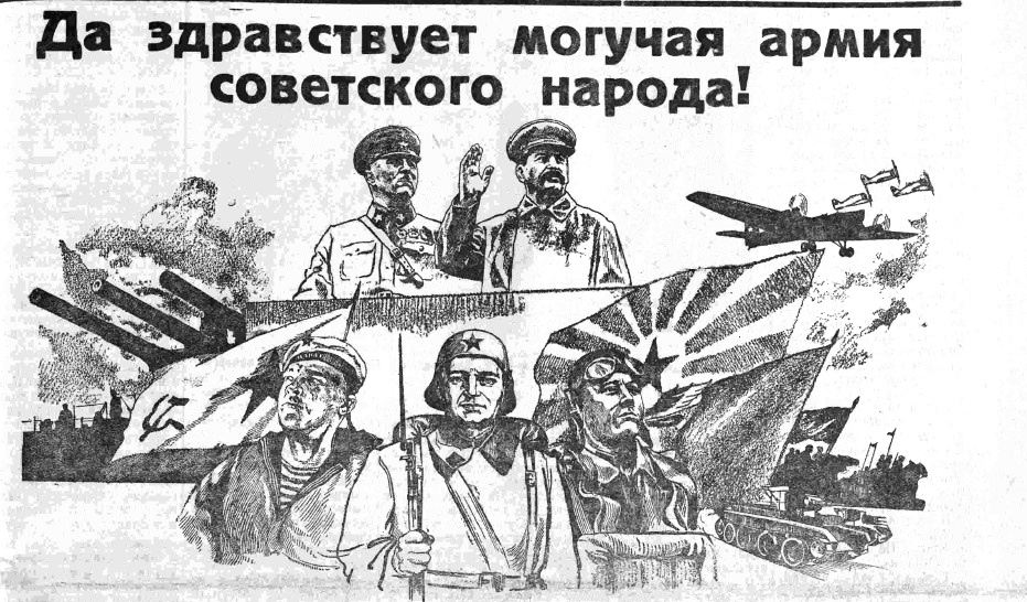 ПРИКАЗ ВЕРХОВНОГО ГЛАВНОКОМАНДУЮЩЕГО 23 февраля 1945 года