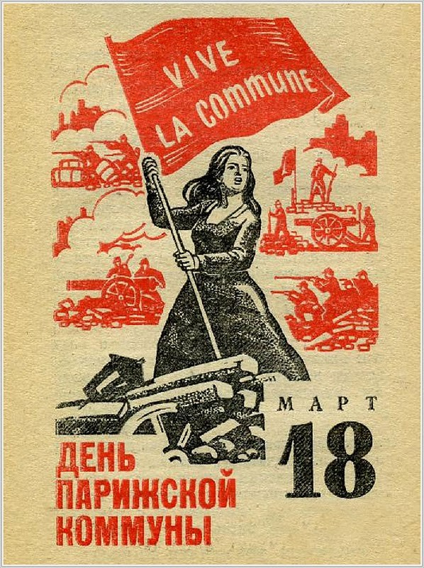 Ф. Энгельс. Введение к работе К. Маркса «Гражданская война во Франции»