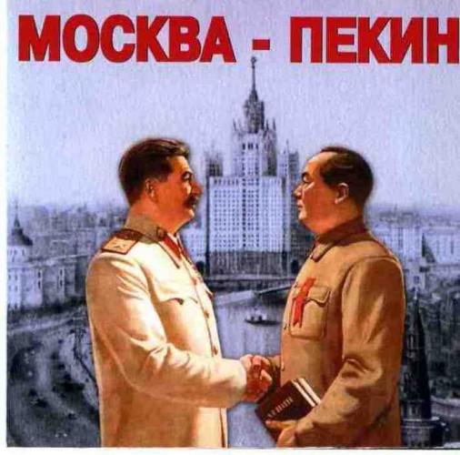 14 февраля 1950 - Подписание Договора о дружбе с КНР
