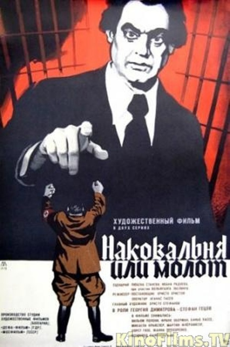 27 февраля 1933 года нацистская провокация с поджогом Рейхстага. Выборы в рейхстаг 5 марта 1933. Принятие закона о чрезвычайных полномочиях