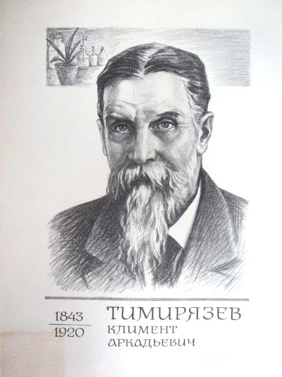 Александр Серафимович. К. А. ТИМИРЯЗЕВ
