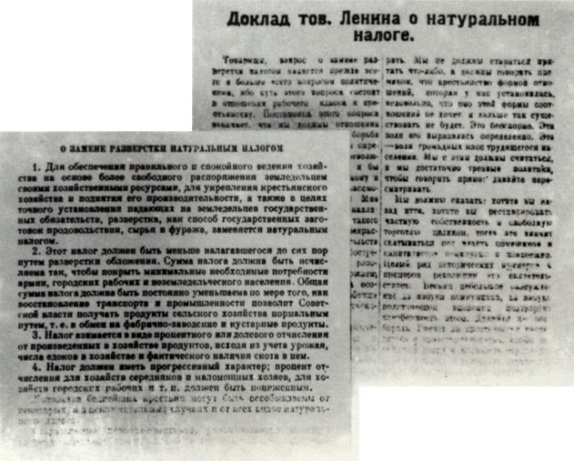 9 Августа 1921 - Наказ СНК о проведении в жизнь начал НЭПа