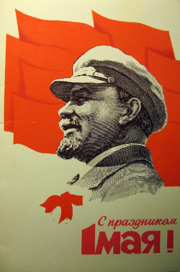 Ленинская листовка к Первому мая