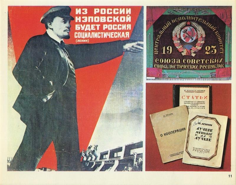 Первые шаги на пути строительства социализма в Советском Союзе. От военного коммунизма к новой экономической политике