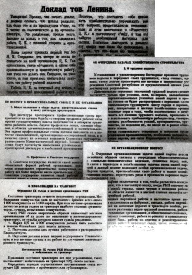 IX съезд РКП (б). РЕЧЬ О КООПЕРАЦИИ