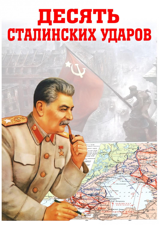 Из истории десяти ударов Советской Армии в 1944 году.Третий удар