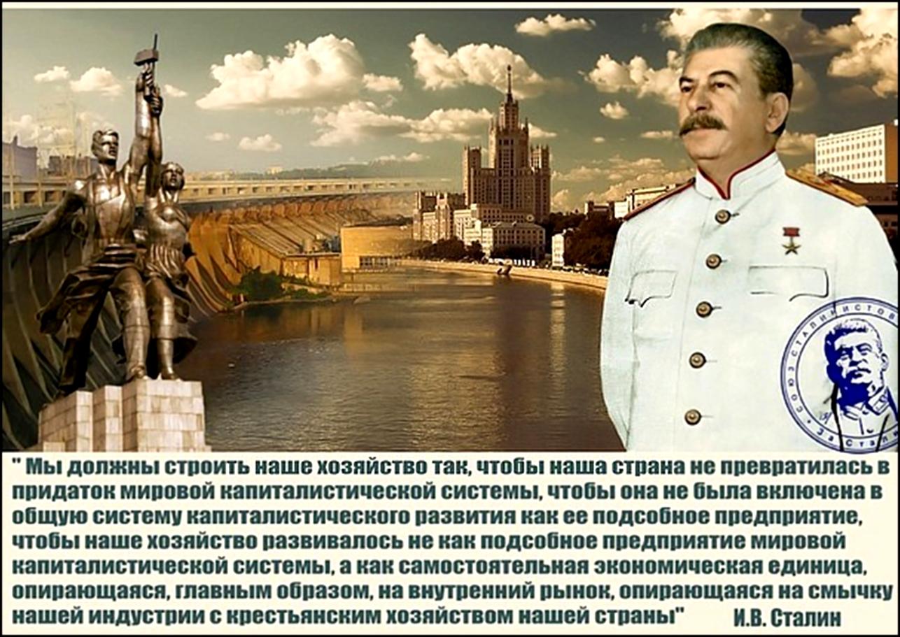 Как разрушали сталинскую экономику.