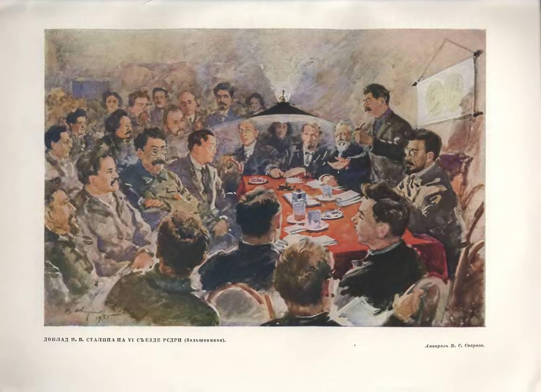 Троцкизм или ленинизм? II. Партия и подготовка Октября. 2) Период революционной мобилизации масс (май - август 1917 года)