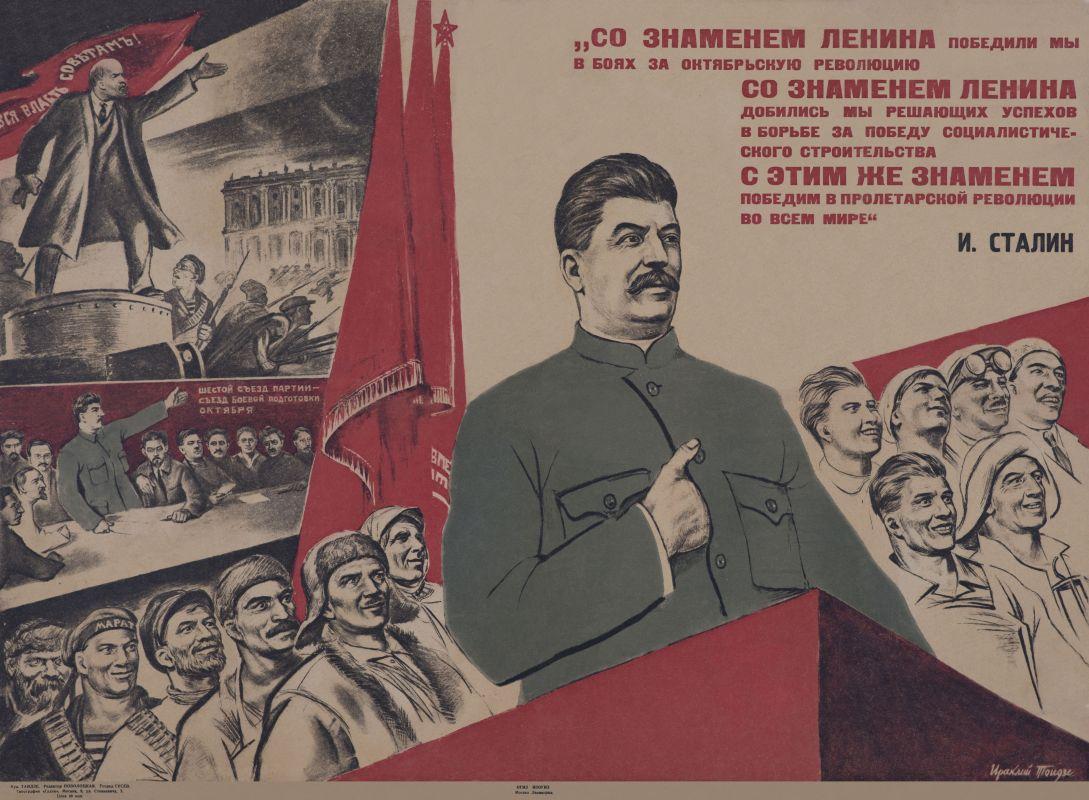 Программа построения социализма в СССР.