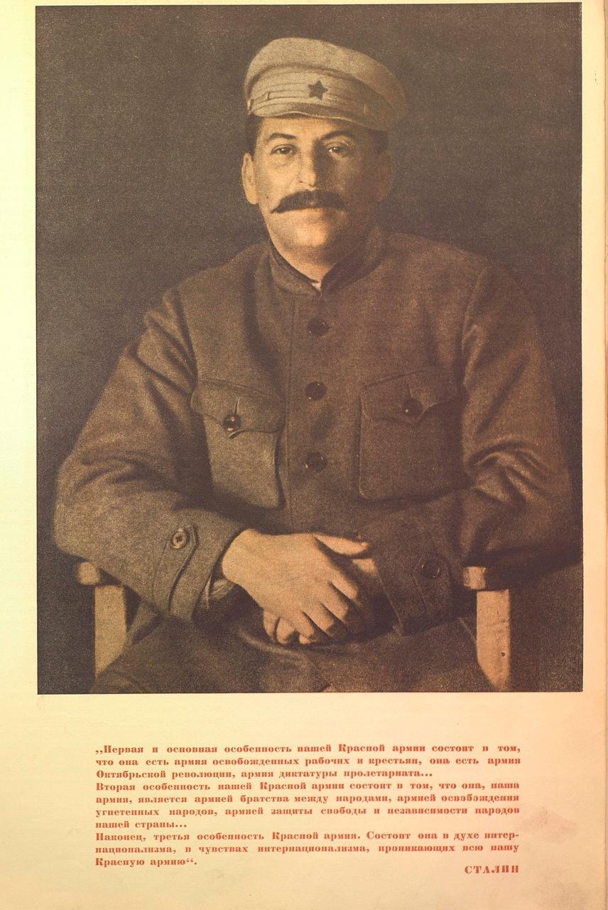 Биография товарища Сталина. Часть VI