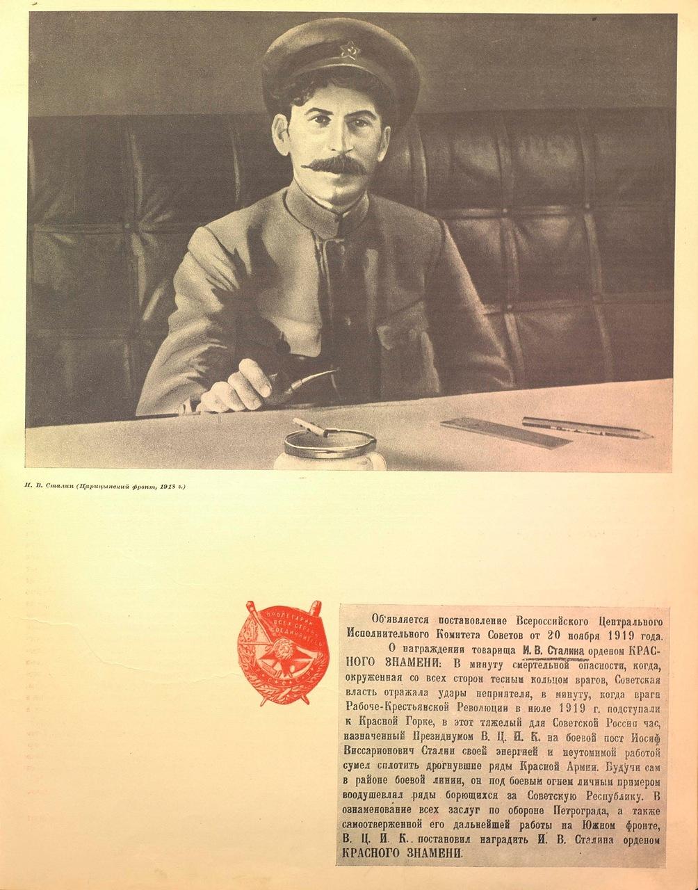Анри Барбюс СТАЛИН. 1917-1927 ПЕРВЫЕ КАМНИ