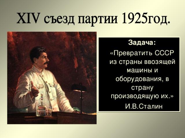 XIV съезд партии. Курс на социалистическую индустриализацию страны.