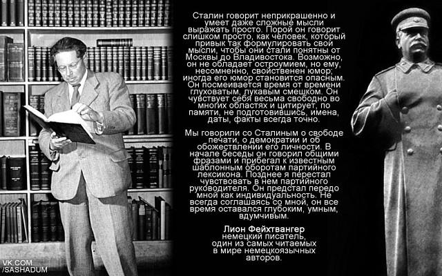 Лион Фейхтвангер. Москва 1937 Глава V. МИР И ВОЙНА